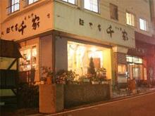 Akakura Onsen Hotel Senke