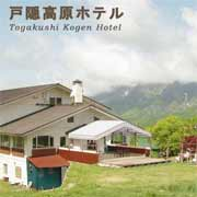 Togakushi accommodation - Togakushi Kogen Hotel