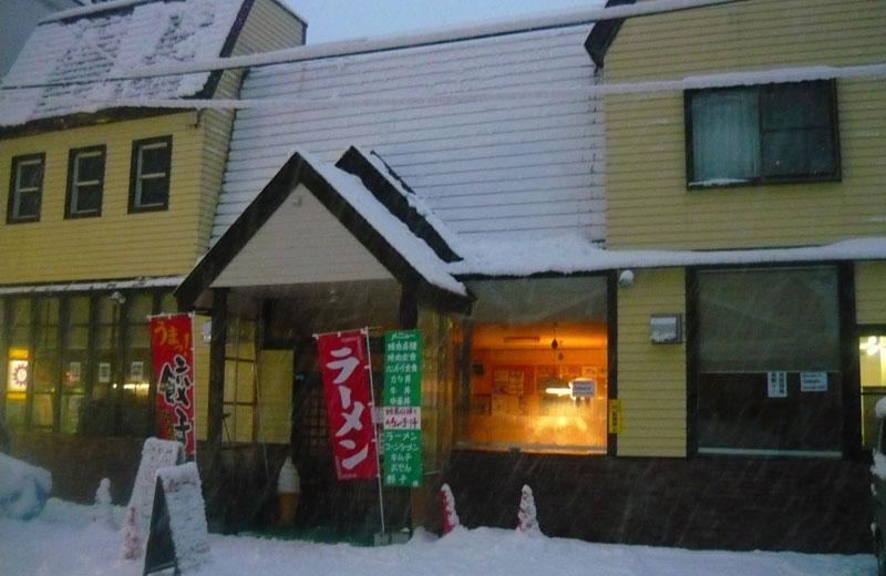akakura restaurant shibata