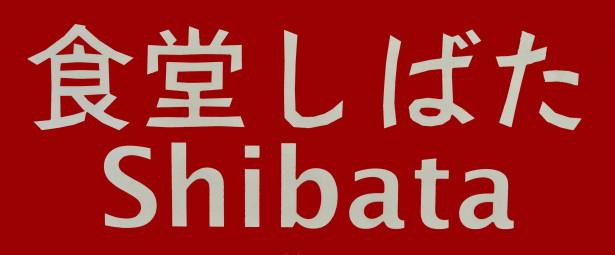 Syokudo Shibata