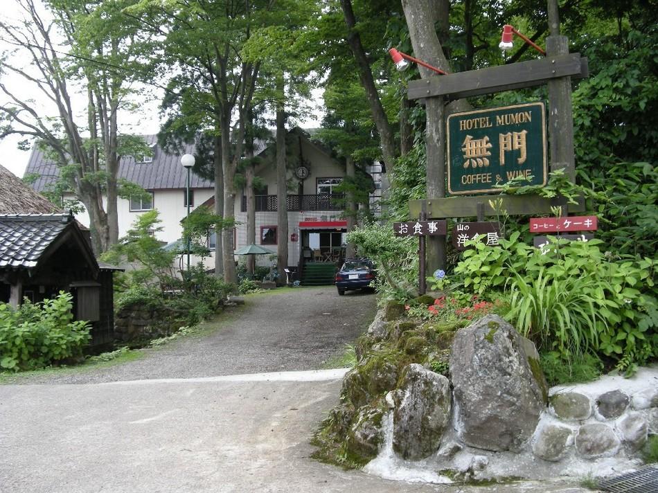 hotel mumon myoko