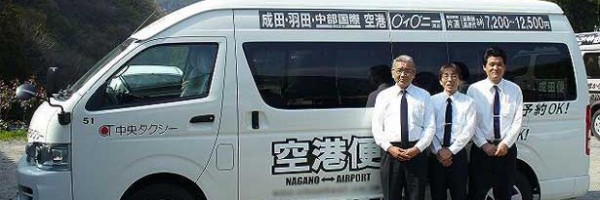 nagano airport taxi shuttle