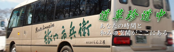Nagano Ski Resort Shuttle & Airport Transfer