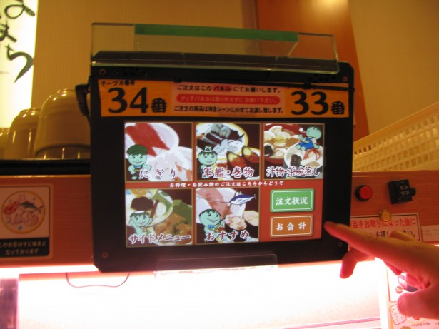 sushi-touch-screen-ordering, Nagano sushi train
