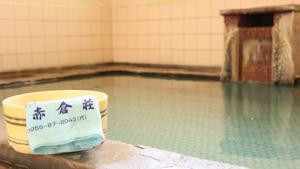 AKAKURASO-Bath Tob