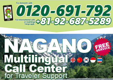 hospitals nagano travel assistance