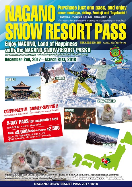 Nagano Snow Resort Pass